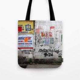 Advertisement Wall Tote Bag