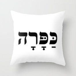 Kapara in Hebrew Throw Pillow