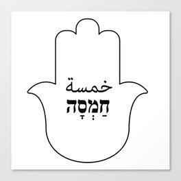 hamsa hebrew arabic Canvas Print