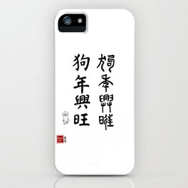 Prosperous Year Of the Dog - Chinese Calligraphy iPhone Case