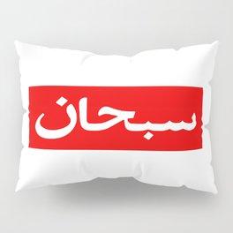 Box Logo Arabic Pillow Sham