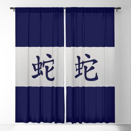 Chinese zodiac sign Snake blue Blackout Curtain