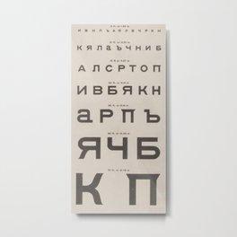 Vintage Russian Cyrillic Vision Chart Metal Print