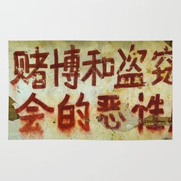 Chinese writing on the wall Rug