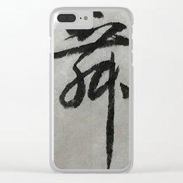 舞 -- Mai -- Dance -- Japanese Calligraphy Clear iPhone Case
