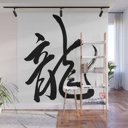 "Ryu - ""Dragon"" Wall Mural"