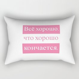 """все хорошо, что хорошо кончается"" (""All's well that ends well"" saying in Russian) Rectangular Pillow"