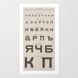 Russian Cyrillic Vision Chart Art Print