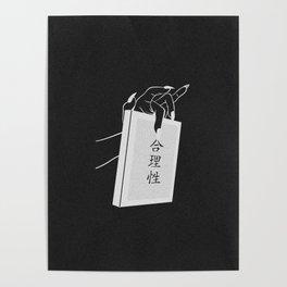 Rationality Bible (black) Poster