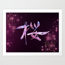 Cherry Blossom Calligraphy Art - Sakura Japan Art Print
