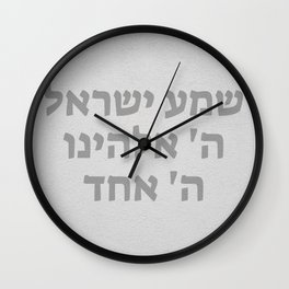 Shema Israel - Hebrew Jewish Prayer Wall Clock