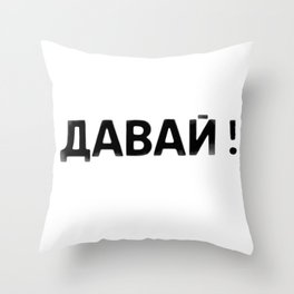 давай! Come on! Komm schon! ¡Vamos! Viens! Throw Pillow