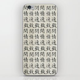 Chinese calligraphy-leisurely, relaxed iPhone Skin