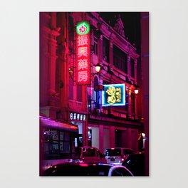 Macau Street Lights Canvas Print