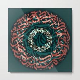 Arabic Letters Metal Print