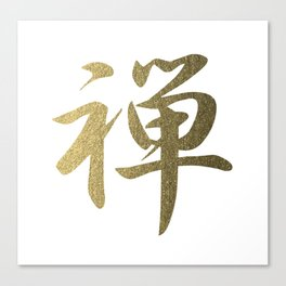 Cool Japanese Kanji Character Writing & Calligraphy Design #2 – Zen (Gold on White) Canvas Print