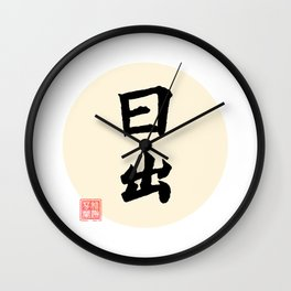 Sun Rise - Chinese Calligraphy Art (without description) Wall Clock