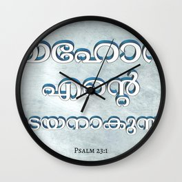 Psalm 23:1 (3D-Blue&White) Wall Clock