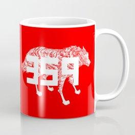 Wolf 359 Coffee Mug