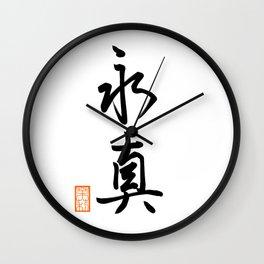 永真 -Emma- Wall Clock