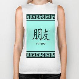 "Symbol ""Friend"" in Green Chinese Calligraphy Biker Tank"