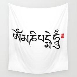 om mani padme hum(六字真言) Wall Tapestry
