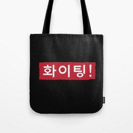 Hwaiting (Fighting) Hangul Tote Bag