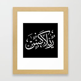 Relax | Arabic Black Framed Art Print