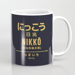 Retro Vintage Japan Train Station Sign - Nikko Tochigi Black Coffee Mug