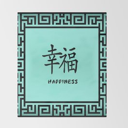 """Symbol """"Happiness"""" in Green Chinese Calligraphy Throw Blanket"""