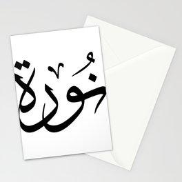 Noura Stationery Cards