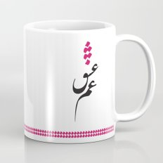 Persian Font - Love Sick Mug
