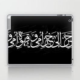 Ummi (My Mother) Laptop & iPad Skin