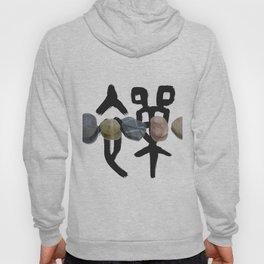 Zen Asian Calligraphy & Stone - Peaceful Mind  Hoody