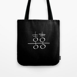 Double Happiness in Black - Minimal FS - by Friztin Tote Bag