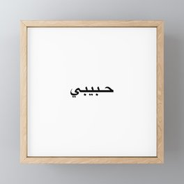Arabic Habibo | Arabia Art Work Gift Framed Mini Art Print