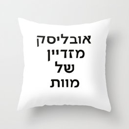 "Dialog with the dog N08 - ""Of Death"" Throw Pillow"