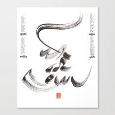 Tsawey Lama - Root Guru (teacher) Canvas Print