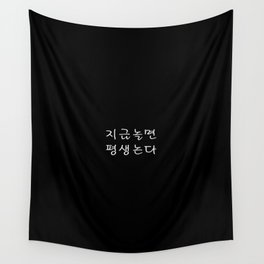 Play Now, Play Forever (Korean) Wall Tapestry