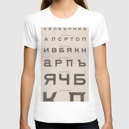 Russian Cyrillic Vision Chart T-shirt