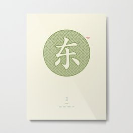 Chinese Character East / Dong Metal Print