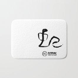 Chinese Zodiac - Year of the Snake Bath Mat