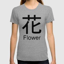 Flower Japanese Writing Logo Icon T-shirt