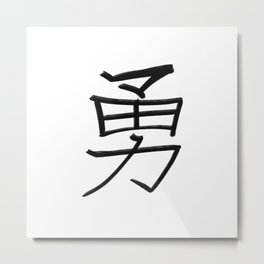 Brave - Japanese Kanji Handwritten style  Metal Print