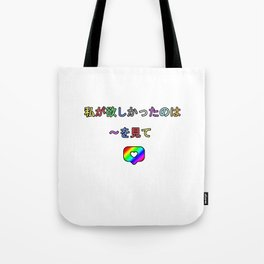 All I ever wanted... Tote Bag