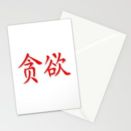 Greed Text Stationery Cards