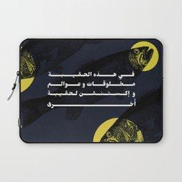 Fish portal / Arabic typography Laptop Sleeve