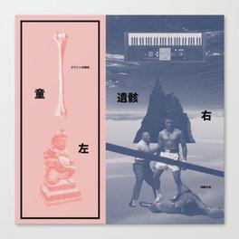Left of the Limb (Kaneda) Canvas Print