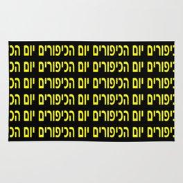 Yom Kippur 2-Day of Atonement,judaism,jewish,holy, prayer,synagogue,shofar Rug