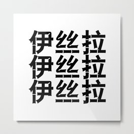 Chinese Name for Isla Metal Print